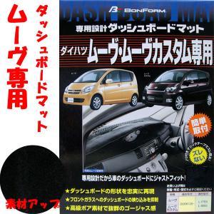 【ボンフォーム】 ムーヴ&ムーヴカスタム専用 ボアダッシュボードマット ブラック/黒|car-pro