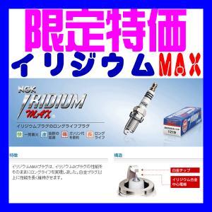 【特別価格セール】日本特殊陶業 高性能&高寿命な長寿命プラグ! NGK イリジウムMAXプラグ DF8H-11B ストックNO.1305