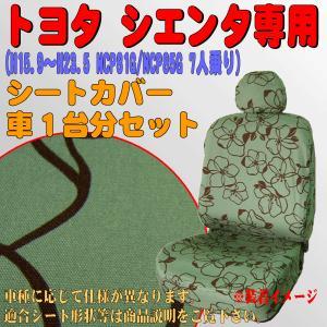 【 可愛い花柄模様 】 トヨタ シエンタ 「NCP81G/NCP85G」 専用(7人乗り) シートカバー 車1台分セット フラワーライン ( グリーン/GN )  W7-20|car-pro