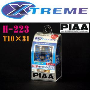 【在庫有り◆即納 】 PIAA/ピア XTREME WHITE/エクストリームホワイト ルームランプ球 【 T10×31  12V 10W】 car-pro
