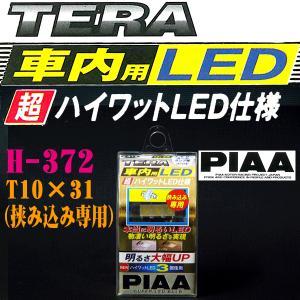 【在庫有り◆即納 】 PIAA テラ/TERA LEDルームランプ【T10×31特殊/挟み込みタイプ 12V LED 】 car-pro