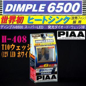 【在庫限り◆即納】 PIAA ディンプル6500 / DIMPLE6500 スーパーLEDポジション球 【T10ウェッジ 12V LED 6500K 】 car-pro
