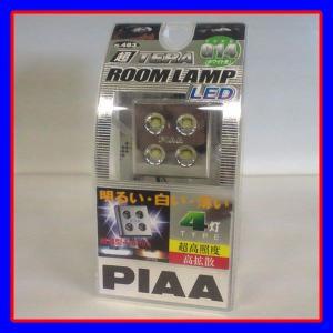 PIAA 超TERA ルームランプ/ルーム球 ホワイト光 4LED G14タイプ H483 car-pro