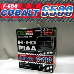 【在庫限り!数量限定品◆車検対応】PIAA/ピア  COBALT( コバルト Fシリーズ 6500 ) 純正交換キセノン HID 6500K D2R HH156|car-pro