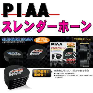 【 在庫有り&即納 】 世界最薄&重低音! PIAA スレンダーホーン  SLENDER HORN HO-12/HO12|car-pro
