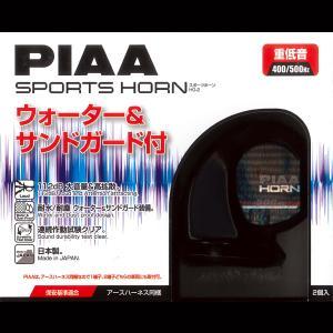 【クレジットカードOK!◆在庫有り&即納】 PIAA スポーツホーン 【 SPORTS HORN 】 HO-2|car-pro