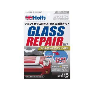 【在庫有り・即納!】Holts ホルツ ガラスリペアキット 「フロントガラスのキズ・ヒビの補修工具セット」|car-pro