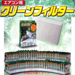 【PMC】ダイハツ エアコン用クリーンフィルター (活性炭入脱臭タイプ) PC-601C|car-pro