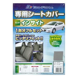 ボンフォーム ホンダ インサイト 専用 布製 シートカバー プレーンファブリック 車1台分セット 型式 ZE2 H21.2〜H23.10 グレー 灰色 J5-1|car-pro