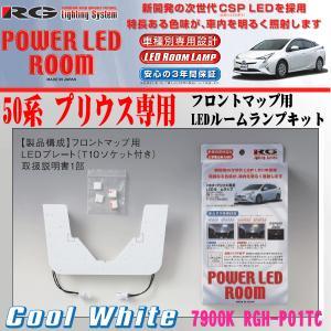 【メーカー取り寄せ対応】 レーシングギア/RG 50系 プリウス専用 フロントマップ用 LEDルームランプキット クールホワイト 7900K car-pro