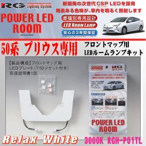 【メーカー取り寄せ対応】 レーシングギア/RG 50系 プリウス専用 フロントマップ用 LEDルームランプキット リラックスホワイト 3000K car-pro