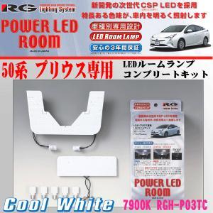 【メーカー取り寄せ対応】 レーシングギア/RG 50系 プリウス専用  LEDルームランプ コンプリートキット クールホワイト 7900K car-pro