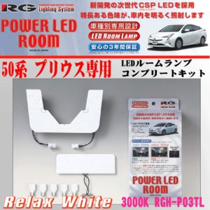 【メーカー取り寄せ対応】 レーシングギア/RG 50系 プリウス専用  LEDルームランプ コンプリートキット リラックスホワイト 3000K car-pro