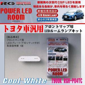 【メーカー取り寄せ対応】 レーシングギア/RG トヨタ車汎用 フロントマップ用 LEDルームランプキット クールホワイト 7900K car-pro