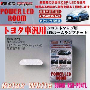 【メーカー取り寄せ対応】 レーシングギア/RG トヨタ車汎用 フロントマップ用 LEDルームランプキット リラックスホワイト 3000K car-pro