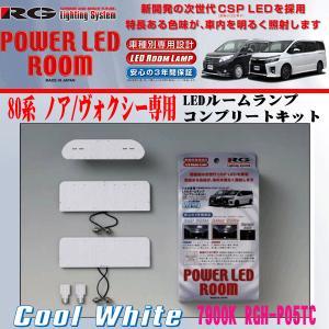 【メーカー取り寄せ対応】 レーシングギア/RG 80系 ノア/ヴォクシー専用  LEDルームランプ コンプリートキット クールホワイト 7900K car-pro