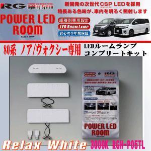 【メーカー取り寄せ対応】 レーシングギア/RG 80系 ノア/ヴォクシー専用  LEDルームランプ コンプリートキット リラックスホワイト 3000K car-pro