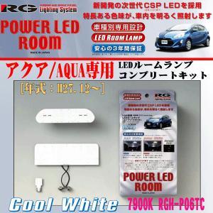【メーカー取り寄せ対応】 レーシングギア/RG 年式:H27.12〜 型式:NHP10 アクア専用  LEDルームランプ コンプリートキット クールホワイト 7900K car-pro