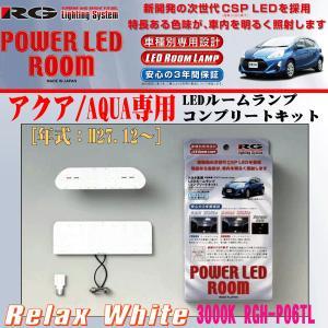 【メーカー取り寄せ対応】 レーシングギア/RG 年式:H27.12〜 型式:NHP10 アクア専用  LEDルームランプ コンプリートキット リラックスホワイト 3000K car-pro