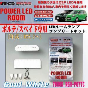 【メーカー取り寄せ対応】 レーシングギア/RG 年式:H27.7〜  ポルテ/スペイド 専用  LEDルームランプ コンプリートキット クールホワイト 7900K car-pro