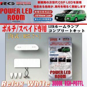 【メーカー取り寄せ対応】 レーシングギア/RG 年式:H27.7〜  ポルテ/スペイド 専用  LEDルームランプ コンプリートキット リラックスホワイト 3000K car-pro