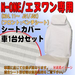 ボンフォーム ホンダ 軽自動車 N-ONE 専用 布製 シートカバー 車1台分セット 型式 JG1 JG2 H24.11〜 SK ミニボーダー ベージュ M4-34|car-pro