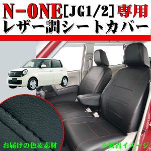 【在庫有り◆軽自動車1台分フルセット】ホンダ N-ONE専用...