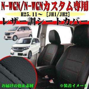 ボンフォーム ホンダ 軽自動車 N-WGN N-WGNカスタム 専用 レザーシートカバー 車1台分セット 型式 JH1 JH2 H25.11〜H31.6 ブラックレザー 黒ステッチ M4-41|car-pro