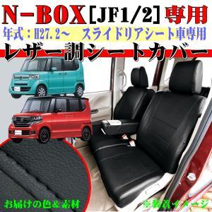 ボンフォーム ホンダ 軽自動車 N-BOX スライドリアシート車 専用 レザーシートカバー車1台分セット 型式 JF1 JF2 H27.2〜H29.8 ブラックレザー 黒ステッチ M4-48|car-pro