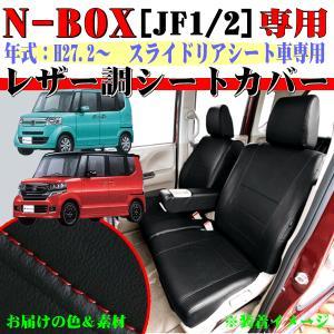 ボンフォーム ホンダ 軽自動車 N-BOX スライドリアシート車 専用 レザーシートカバー車1台分セット 型式 JF1 JF2 H27.2〜H29.8 ブラックレザー 赤ステッチ M4-48|car-pro