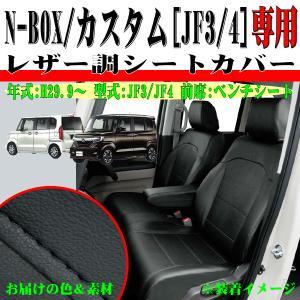 ボンフォーム ホンダ N-BOX カスタム ベンチシート車 専用 レザーシートカバー 車1台分セット 型式 JF3 JF4 H29.9〜R1.9 ブラックレザー 黒ステッチ M4-62|car-pro