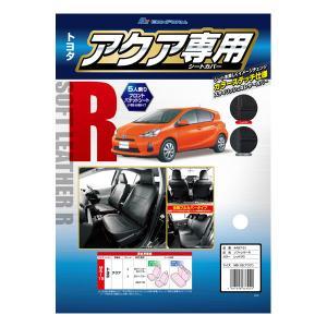 ボンフォーム トヨタ アクア専用 レザーシートカバー 車1台分セット 型式 NHP10 H23.12...