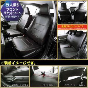 ボンフォーム トヨタ アクア専用 レザーシートカバー 車1台分セット 型式 NHP10 H23.12〜 ブラックレザー 赤ステッチ M5-15|car-pro|02