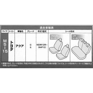 ボンフォーム トヨタ アクア専用 レザーシートカバー 車1台分セット 型式 NHP10 H23.12〜 ブラックレザー 赤ステッチ M5-15|car-pro|03