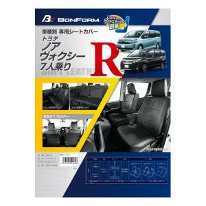 ボンフォーム トヨタ 80系 ノア ヴォクシー 専用 レザーシートカバー 車1台分セット 7人乗り 前期 H26.1〜H29.7 ブラックレザー 黒ステッチ W7-33|car-pro
