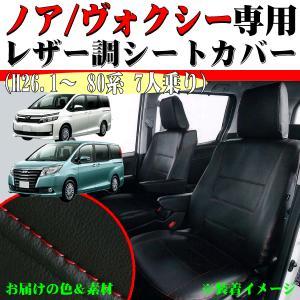 ボンフォーム トヨタ 80系 ノア ヴォクシー 専用 レザーシートカバー 車1台分セット 7人乗り 前期 H26.1〜H29.7 ブラックレザー 赤ステッチ W7-33|car-pro