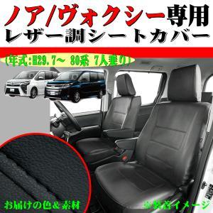 ボンフォーム トヨタ 80系 ノア ヴォクシー 専用 レザーシートカバー 車1台分セット 7人乗り 後期 H29.7〜 ブラックレザー 黒ステッチ W7-37|car-pro