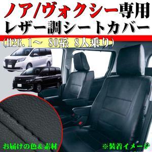 ボンフォーム トヨタ 80系 ノア ヴォクシー 専用 レザーシートカバー 車1台分セット 8人乗り 前期 H26.1〜H29.7 ブラックレザー 黒ステッチ W8-41|car-pro