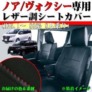 ボンフォーム トヨタ 80系 ノア ヴォクシー 専用 レザーシートカバー 車1台分セット 8人乗り 前期 H26.1〜H29.7 ブラックレザー 赤ステッチ W8-41|car-pro