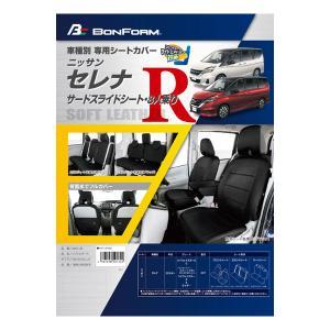 ◆品名:ソフトレザーRシートカバー ◆仕様:全面フルカバー フェイクレザー調 ◆セット内容:車1台分...