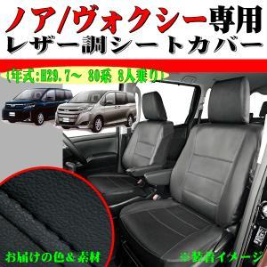 ボンフォーム トヨタ 80系 ノア ヴォクシー 専用 レザーシートカバー 車1台分セット 8人乗り 後期 H29.7〜 ブラックレザー 黒ステッチ W8-45|car-pro