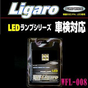 【数量限定◆特別価格 】 ウイングファイブ Ligaro LEDルームランプ / ROOM LAMP 【 0.5W×4 SUPER SMD 】 WFL-008 Pure White/ピュアホワイト car-pro