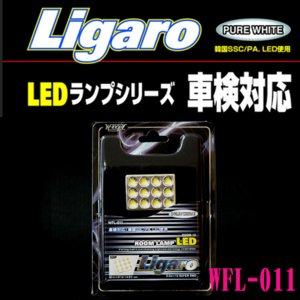 【数量限定◆特別価格 】 ウイングファイブ Ligaro LEDルームランプ / ROOM LAMP 【 0.5W×12 SUPER SMD 】 WFL-011 Pure White/ピュアホワイト car-pro