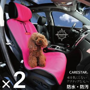 2席セット シートカバー 防水 ピンク カナロアシリーズ 運転席または助手席に使える2席分はペットや...