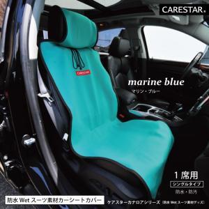 シートカバー 防水 ブルー カナロアシリーズ 運転席または助手席に使える1席分はペットやマリンスポー...