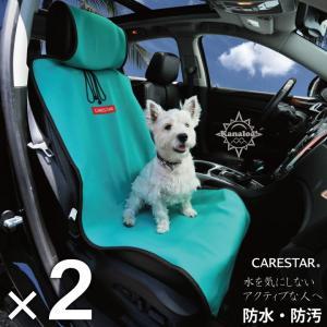 2席セット シートカバー 防水 ブルー カナロアシリーズ 運転席または助手席に使える2席分はペットや...