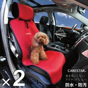 2席セット シートカバー 防水 レッド カナロアシリーズ 運転席または助手席に使える2席分はペットや...