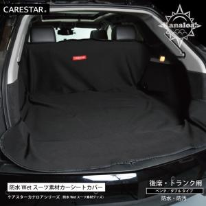シートカバー 防水 ブラック ダブル 後部座席用 カナロアシリーズ トランクスペースにも使える ペッ...