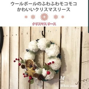 クリスマスリース 玄関 リース Lサイズ 30cm かわいい ポンポン 日本製 クリスマス ドア リース 飾り 壁掛け おしゃれ ディスプレイ christmas xmas x'mas