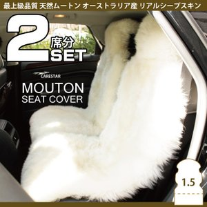 2席セット ムートン ロングフリースシートカバー  ■セット内容:ムートンシートカバー2枚、枕固定具...
